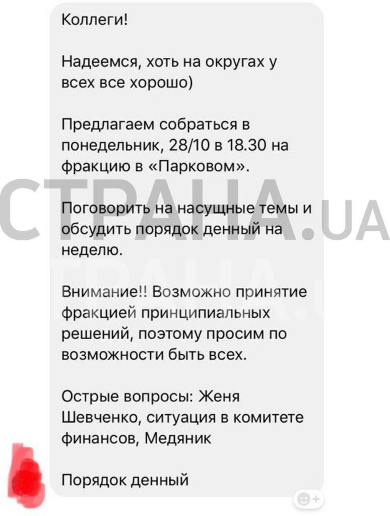 """""""Будут бить"""": 28 октября депутатов из президентской фракции ждет """"разбор полётов"""""""