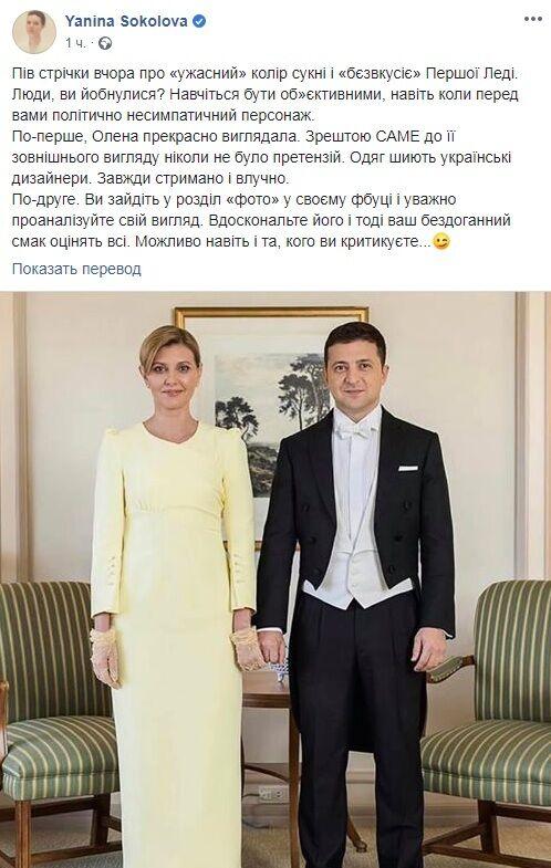 """""""Вы еб*улись?"""" Янина Соколова вступилась за Елену Зеленскую из-за желтого платья"""