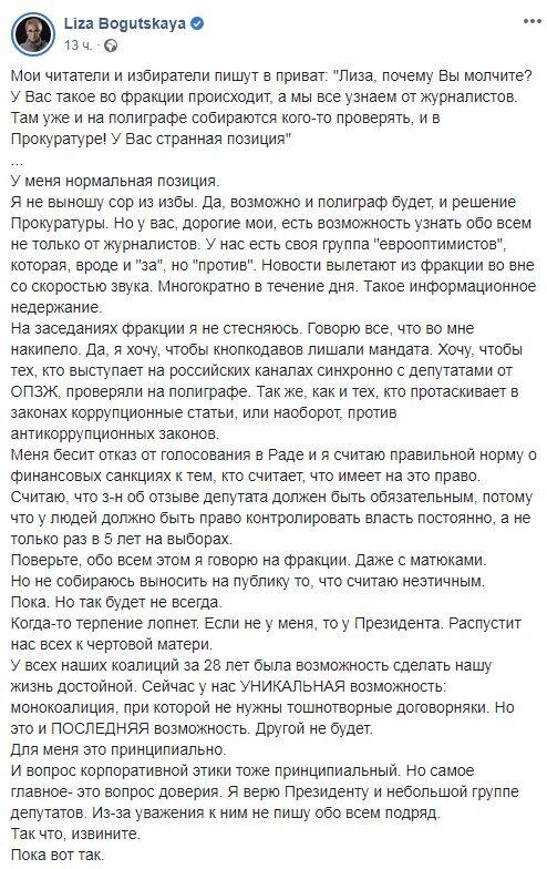 """Богуцька порівняла """"Слугу народу"""" з Блоком Порошенка і пообіцяла великий скандал"""