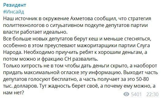"""Ахметов купує фракцію """"Слуги народу"""": частина депутатів отримує по 50-80 $ тисяч"""
