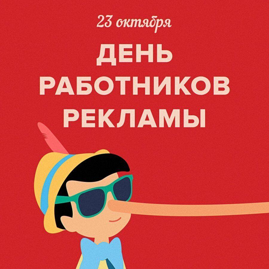 День працівника реклами: кращі листівки, прикольні поздоровлення і вірші