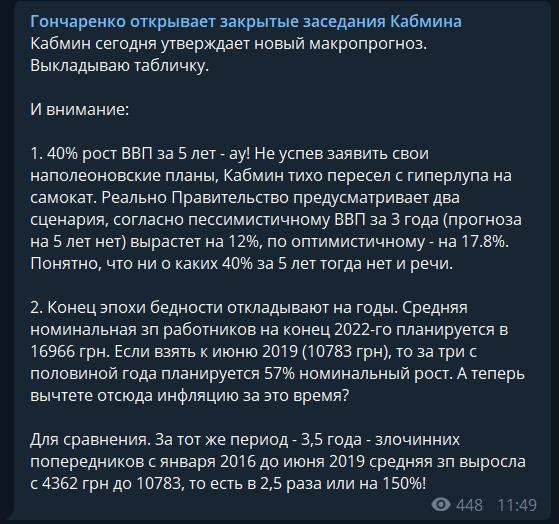Кабмін Гончарука пересів з гіперлупа на самокат: новий прогноз на ВВП України викликав сміх