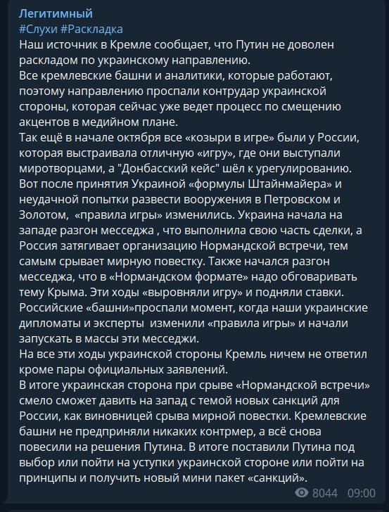 """Путин недоволен: Зеленский """"выровнял игру"""" и поднял ставки на Донбассе"""