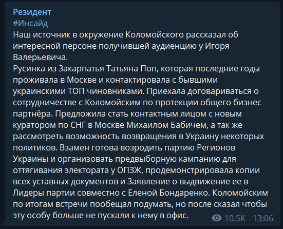 Обіцяли відродити Партію регіонів і контакт з кураторами Путіна: Коломойський провів цікаву зустріч