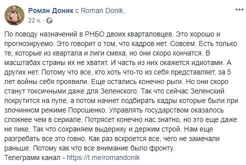 """""""Виявляться ідіотами"""": Донік прогнозує несподіване рішення Зеленського щодо кадрів Порошенка"""