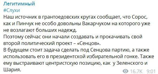 Вакарчук розчарував: Пінчук і Сорос намір зробити з Сенцова президента України