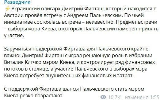 Соратник Зеленского и кандидат в мэры Киева провел встречу с Фирташем, - источник