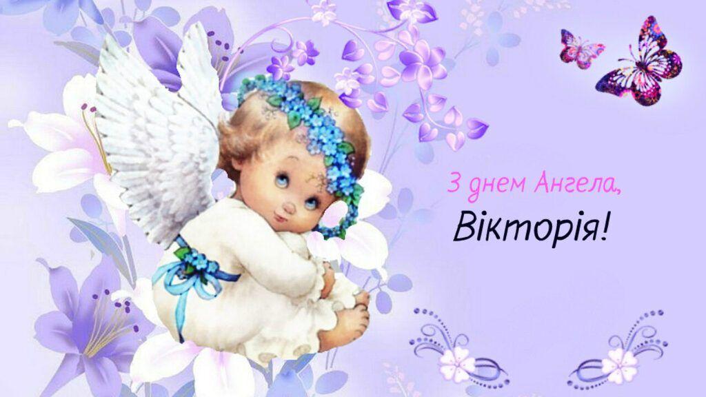 День ангела Виктории и Зинаиды: открытки и картинки для поздравления на именины