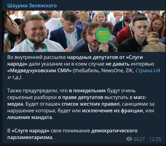 """""""Слуга народу"""" показала дуже """"цікаве"""" трактування демократії"""