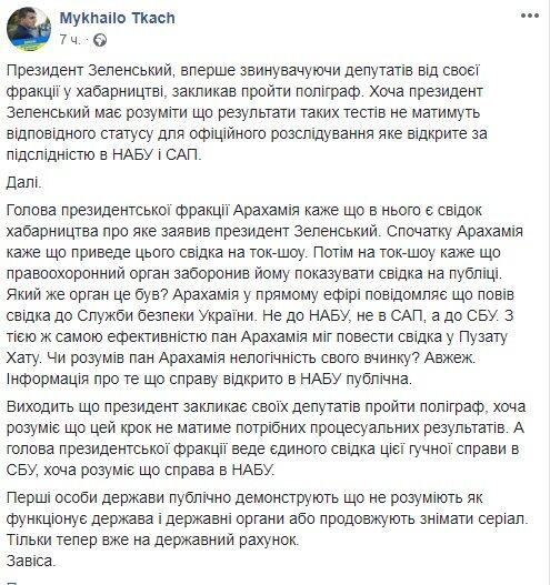 Ображений Зеленським журналіст показав дурість президента і його соратників