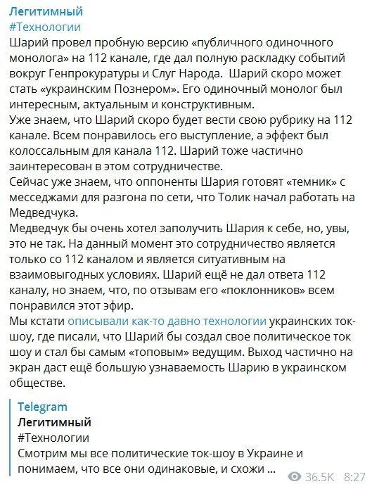 Шарий будет работать на украинском ТВ: что это значит и при чем тут Медведчук