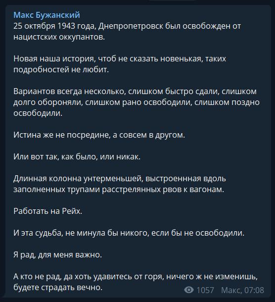 """""""Удавіться від горя"""": Бужанський відкрив несподівану правду звільнення Дніпра"""