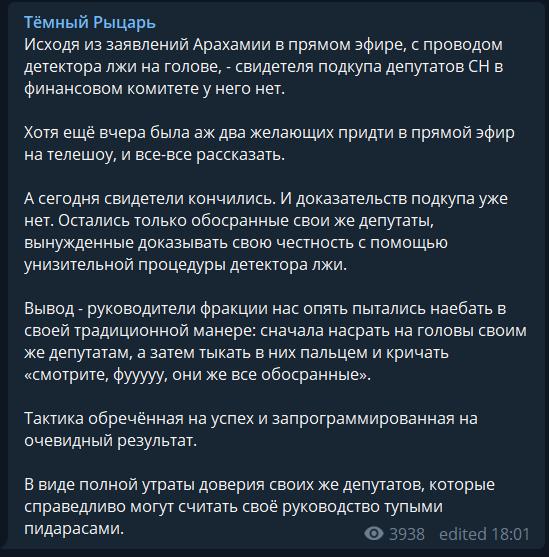 """Українцям показали """"справжніх пидор*сів"""" при владі на фото"""