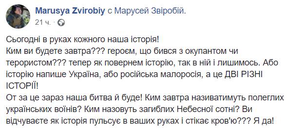 """""""Пора мелкого убирать нах*р"""": Маруся Звиробий обратилась к мужчинам по поводу Зеленского"""