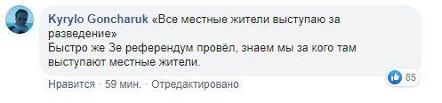 """""""Обісрався по повній"""": помічник Зеленського виправдався за Золоте і нарвався на гнів"""