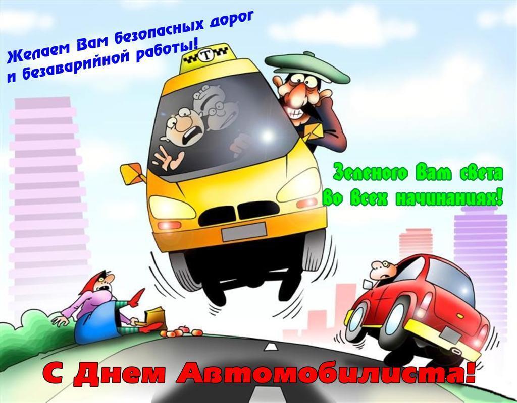 День автомобіліста 27 жовтня: листівки і картинки для привітання на свято