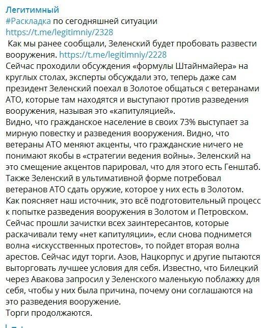 """Зеленський оголосив війну """"Азову"""": ОП готова піти на другу хвилю арештів"""