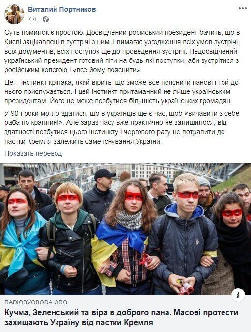 Портников: Зеленський як раб просить Путіна про переговори, Україна за крок від катастрофи