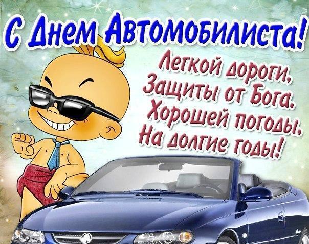 С Днем автомобилиста! Смешные и прикольные открытки для поздравления