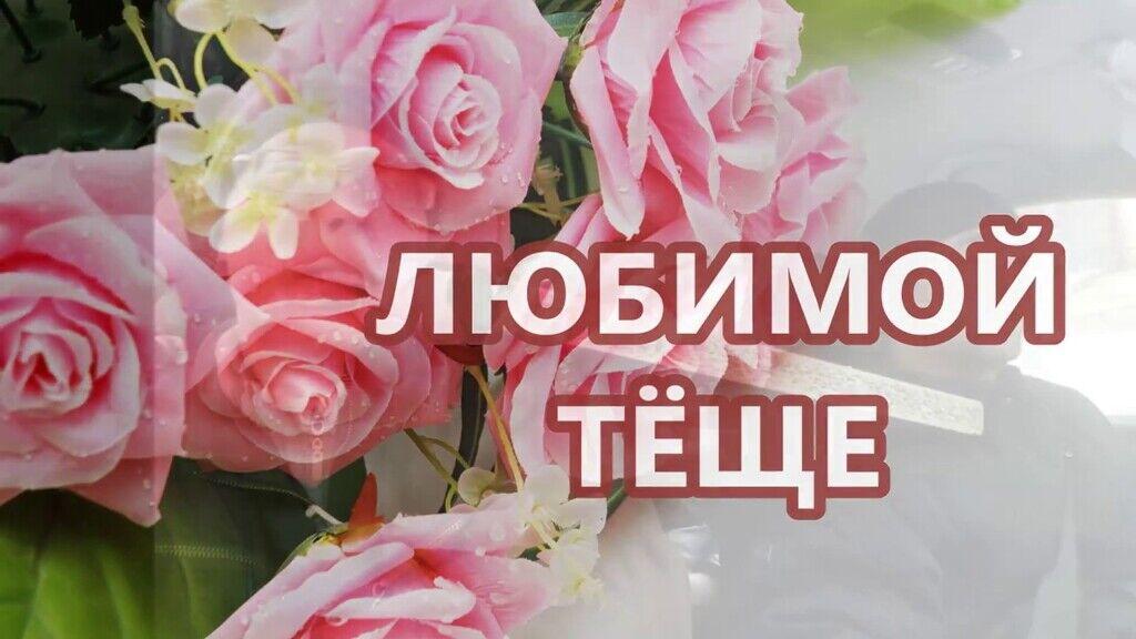 Свято День тещі: красиві вірші, картинки і листівки для привітання