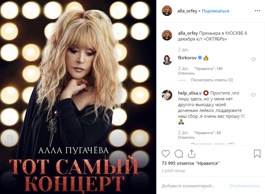 Правда ли умерла Пугачева и что об этом говорит Галкин