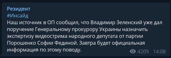 """Кто такая София Федина и как """"сумасшедшая"""" поставила на """"шпагат"""" Зеленского"""