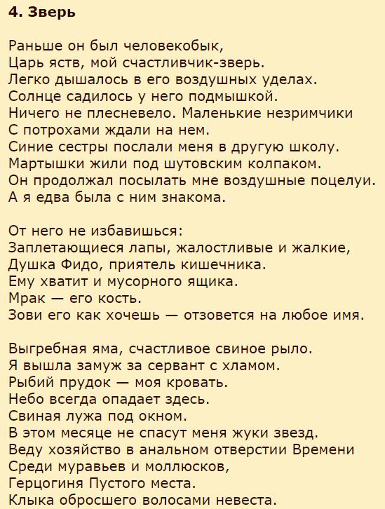 Сільвія Плат: кращі короткі вірші поетеси