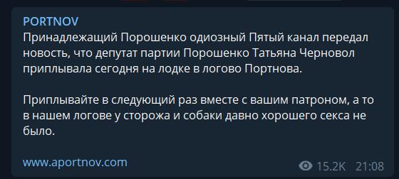 """""""Давно хорошего секса не было"""": Портнов сделал интересное предложение Черновол и Порошенко"""