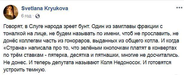 """Замглавы фракции """"Слуга народа"""" воровал """"черную"""" зарплату нардепов, - Крюкова"""