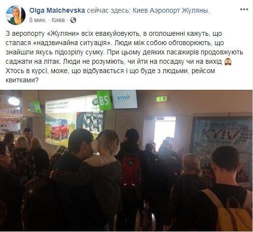 Що сталося в аеропорту Київ / Жуляни