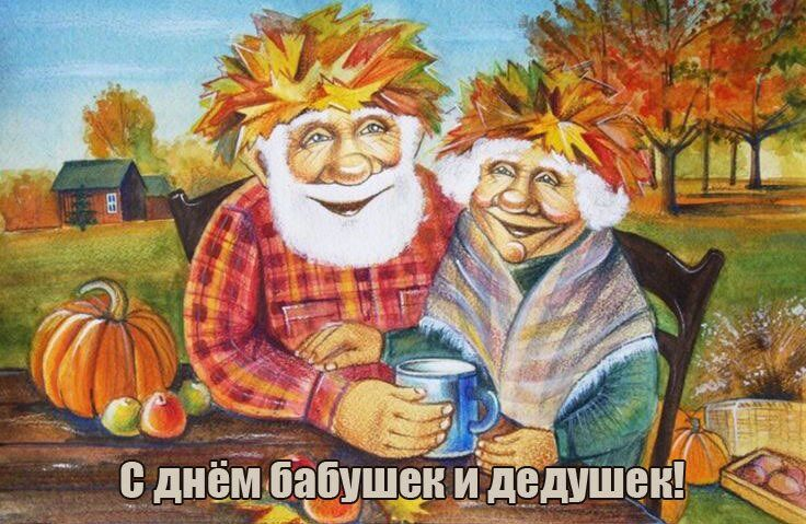 З Днем бабусь і дідусів! Душевні листівки для привітання на свято