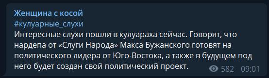У Зеленського великі плани на Макса Бужанського