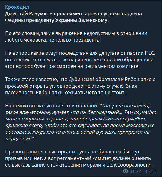 "Дубинский ""дал под зад"" Зеленскому"