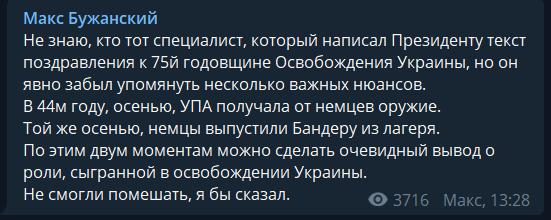 У промові Зеленського на День визволення України знайшли серйозні помилки