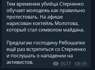 """Стерненко потрапив в скандал з """"Академією протесту"""" у Києві"""