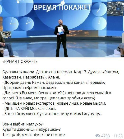 """""""Ідіть на*уй!"""" Скрипін похвалився, як послав і принизив російських телевізійників із """"Время покажет"""""""