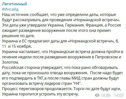Коли Зеленський зустрінеться з Путіним: названі дати
