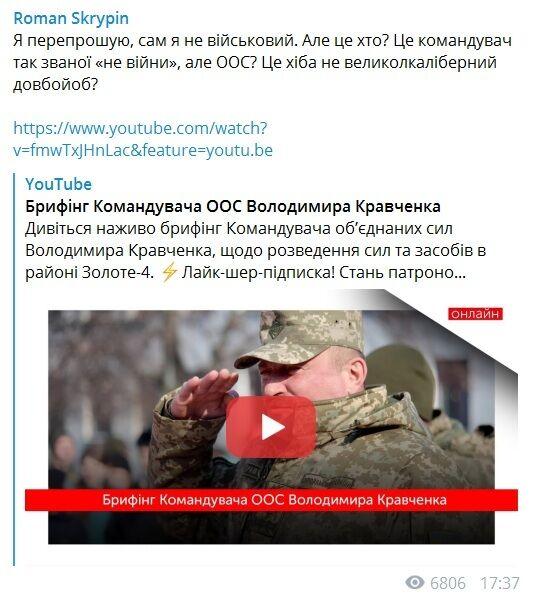 """""""Дол*оеб"""": Скрыпин оскорбил главу ООС на Донбассе и сделал неутешительный прогноз, видео"""