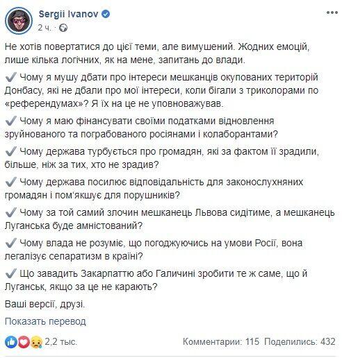 """""""Що завадить Закарпаттю або Галичині зробити те ж саме ?!"""" Екс-ведучий """"1 + 1"""" розлютився через Донбас"""