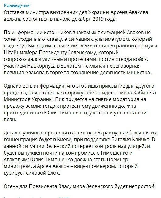 Прогноз Арестовича – сбывается? Зеленский увольняет Авакова – в ноябре-декабре Украину ждет Майдан