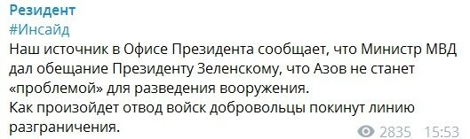 """""""Азов"""" уйдет из Золотого: стало известно, о чем договорились Зеленский и Аваков"""