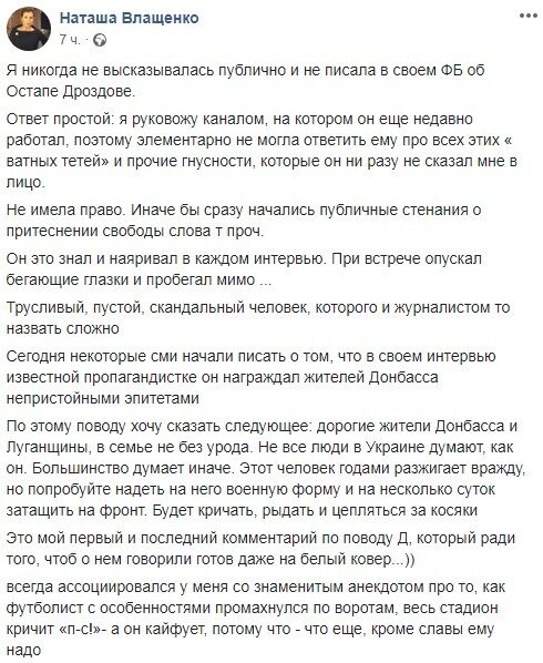 """""""Ватна тьотя"""" і """"пі*арас"""": Влащенко зробила нову жорстку заяву про Дроздова"""