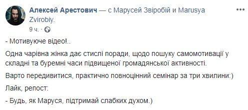 Арестович поддержал Марусю Звиробий и сделал ей комплимент, видео