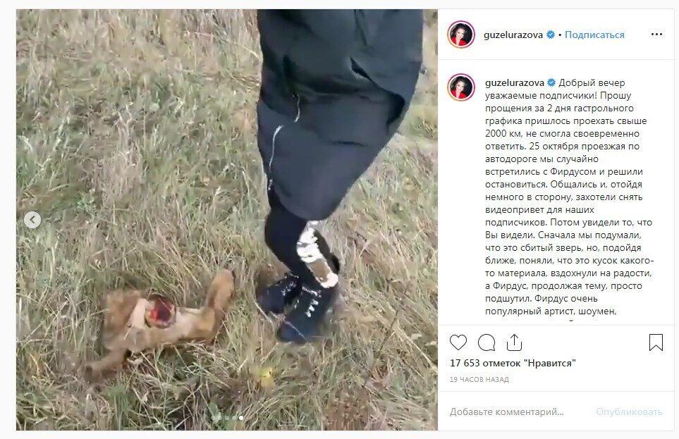 """Гузель Уразова после скандала """"с трупом кошки"""" показала на видео, что это было на самом деле"""