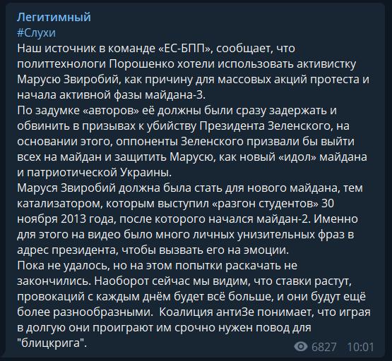 """Маруся Звиробий - новый """"идол"""" Майдана? Детали провокации против Зеленского"""