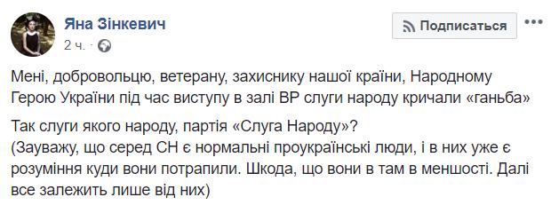"""Яна Зінкевич в Раді заступилася за Федину, а """"Слуга народу"""" її поранив криками """"Ганьба!"""""""