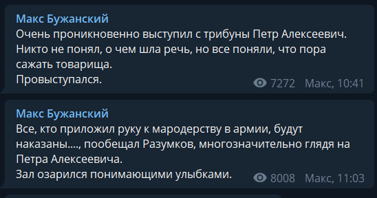"""Фото """"подставы"""" Разумковым Порошенко в Раде развеселило """"Слуг народа"""""""
