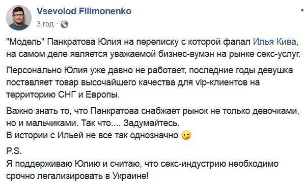 """Автор відео з """"мастурбацією"""" Киви звинуватив Юлію Панкратову в секс-послугах"""
