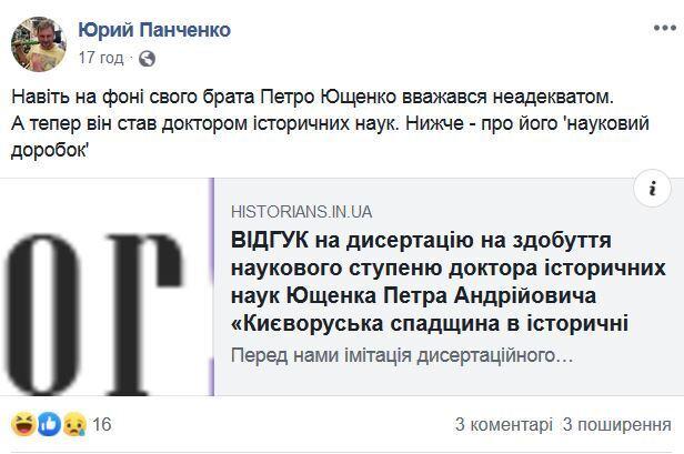 """""""Неадекват!"""" Брат Ющенко попал в скандал с диссертацией"""