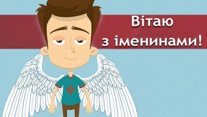З Днем ангела Олега! Листівки та кращі привітання